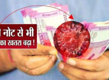 Fear of spread, corona virus from note, RBI issued notification,