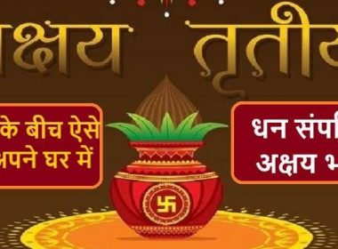 Akshaya Tritiya today, invest one rupee in gold sitting at home, up to 30% off